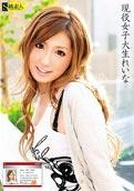 Actual Young Female University Student - Reina Akitsuki