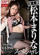 [NASS-122] 美人妻 松本まりな スペシャル
