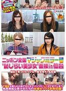 [SDMU-061] ニッポン全国マジックミラー号'恥じらい美少女'面接 in 仙台