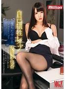 [MILD-990] 自己犠牲レイプ 堕ちた女社長 友田彩也香