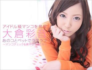 1pondo Original Movie 122212_497 Ayane Okura